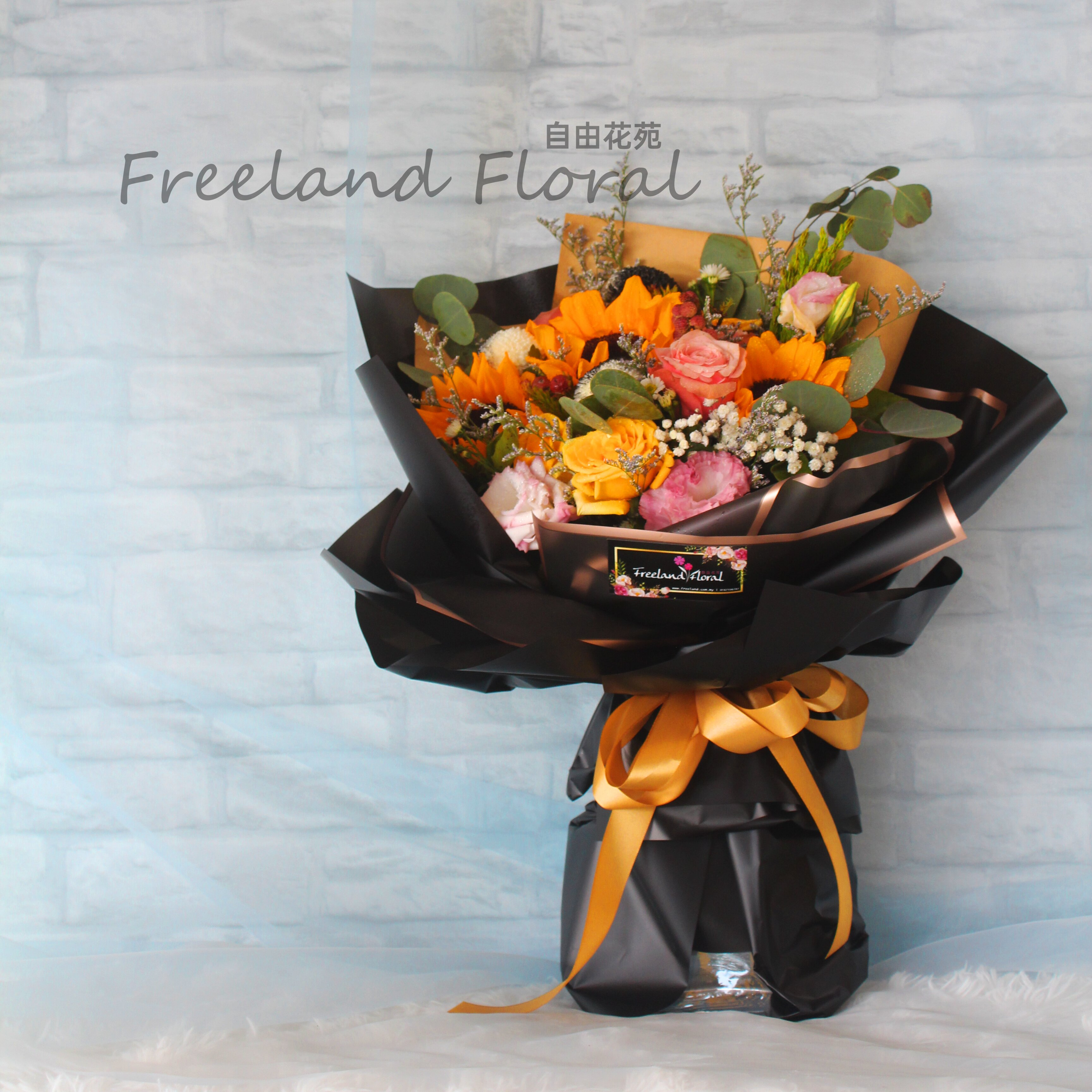 You Are The Sunshine - Freeland Floral 自由花苑