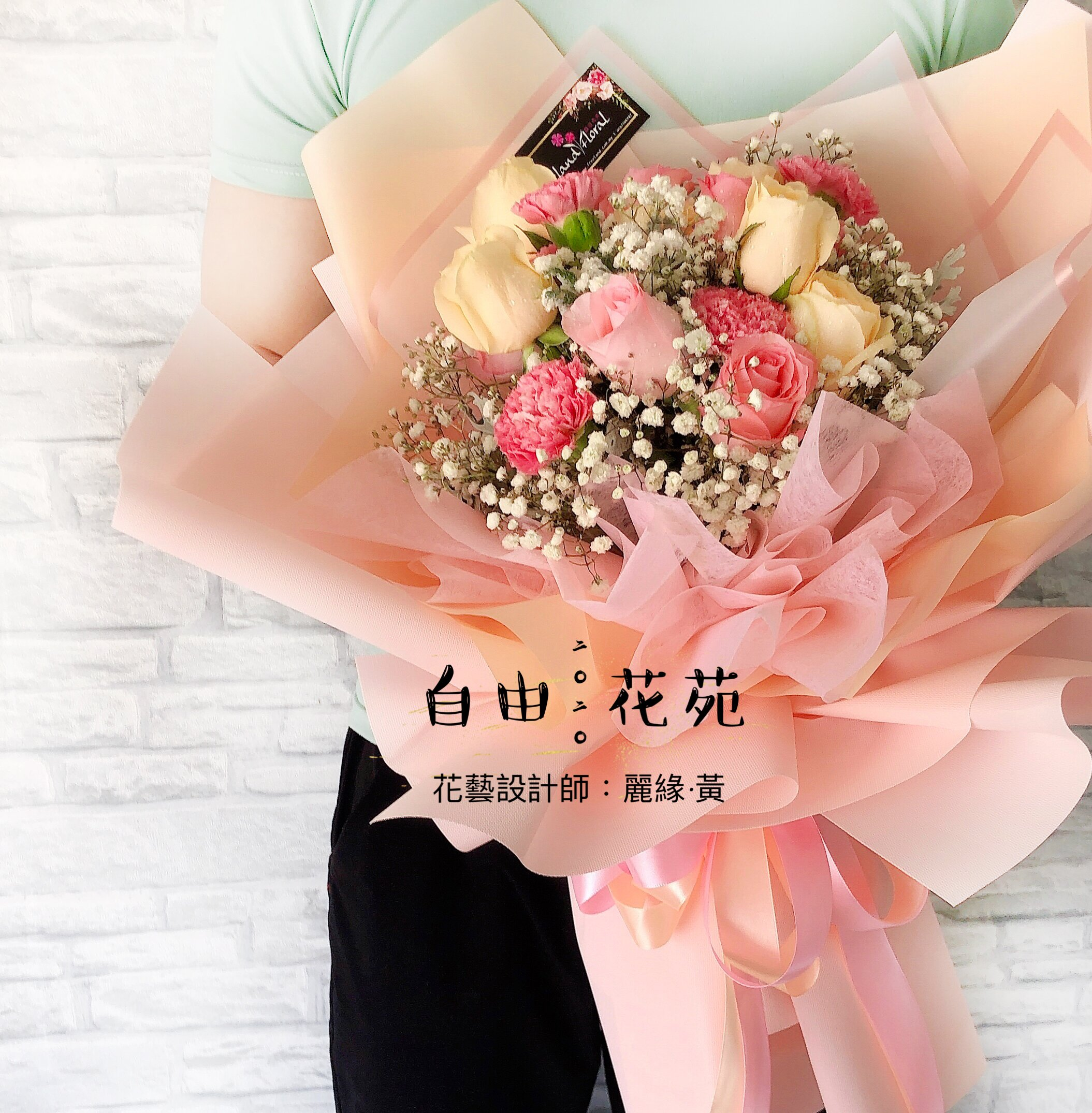 When I Falling In Love - Freeland Floral 自由花苑