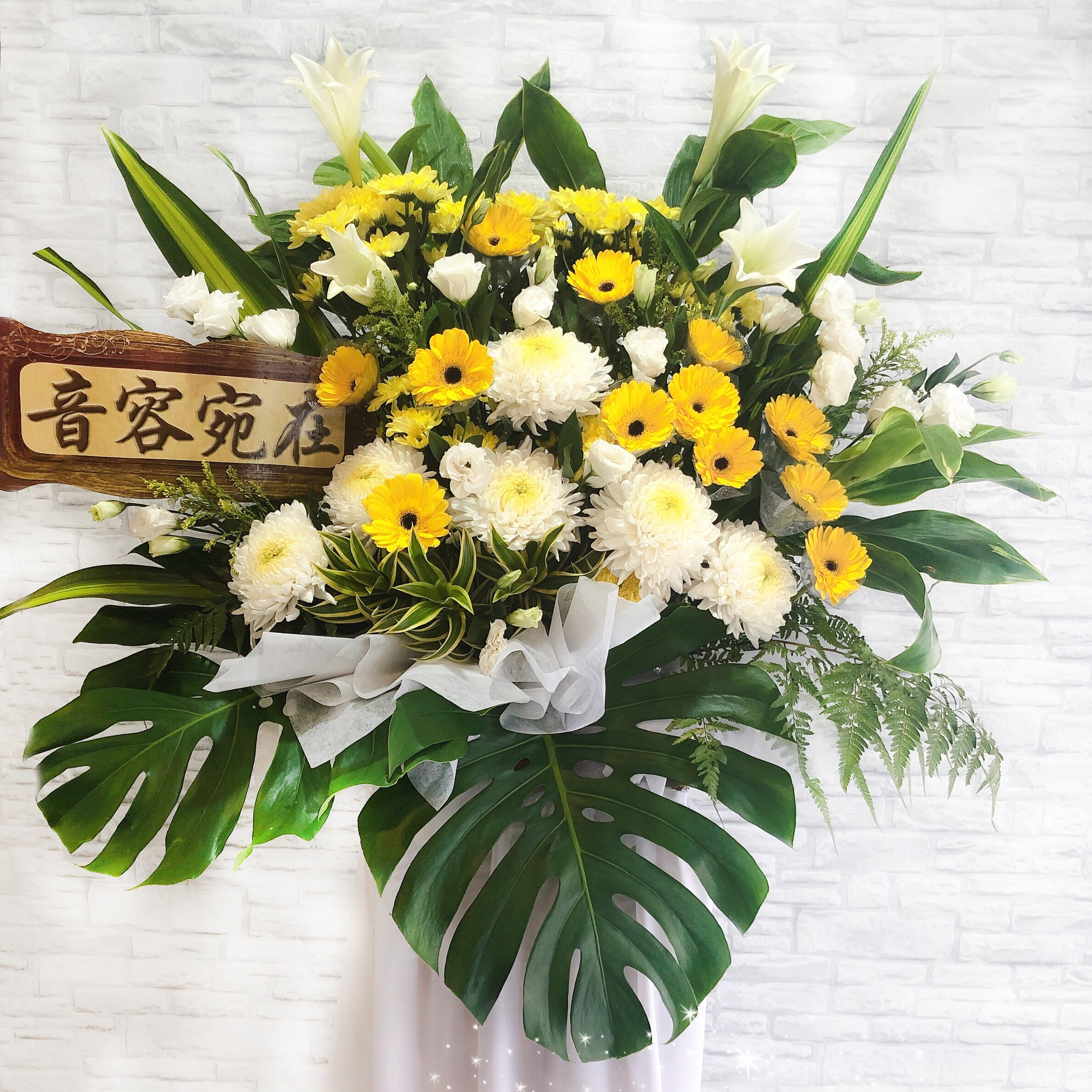 Rest In Peace - Freeland Floral 自由花苑